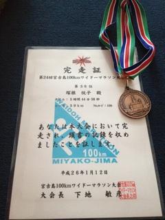 ワイドー賞状.JPG