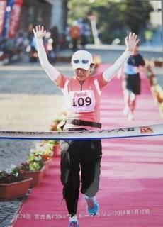 写真1 2014年 宮古島ワイドーマラソン.JPG