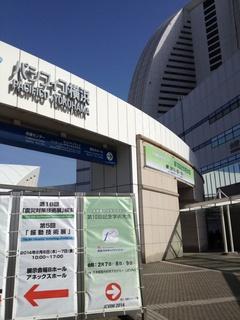横浜1日目.jpg