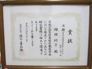 県知事賞.JPG
