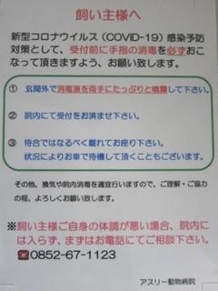 IMG_コロナ.jpg